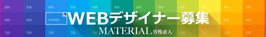渋谷デリヘルWEBデザイナー募集